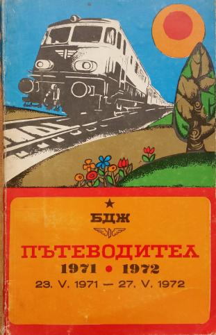 197172-patevoditel